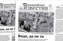«Камышловские известия» 2 апреля 2019 года