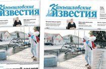 «Камышловские известия» 2 апреля 2020 года