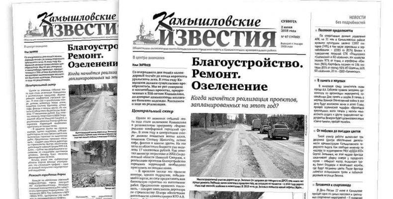 «Камышловские известия» 2 июня 2018 года