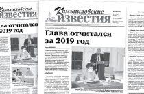 «Камышловские известия» 2 июня 2020 года