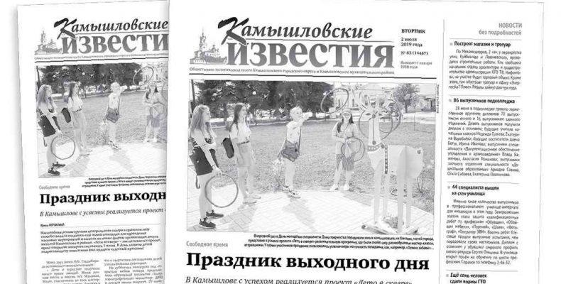 «Камышловские известия» 2 июля 2019 года