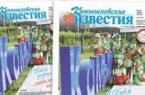 «Камышловские известия» 2 августа 2018 года