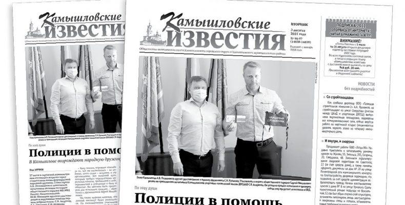 «Камышловские известия» 3 августа 2021 года