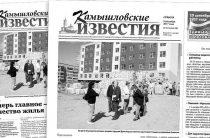 «Камышловские известия» № 112 от 2 сентября 2017 года