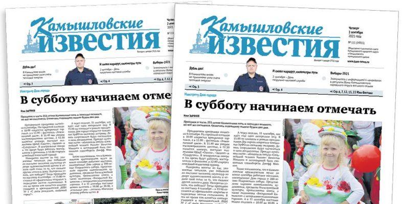 «Камышловские известия» 2 сентября 2021 года