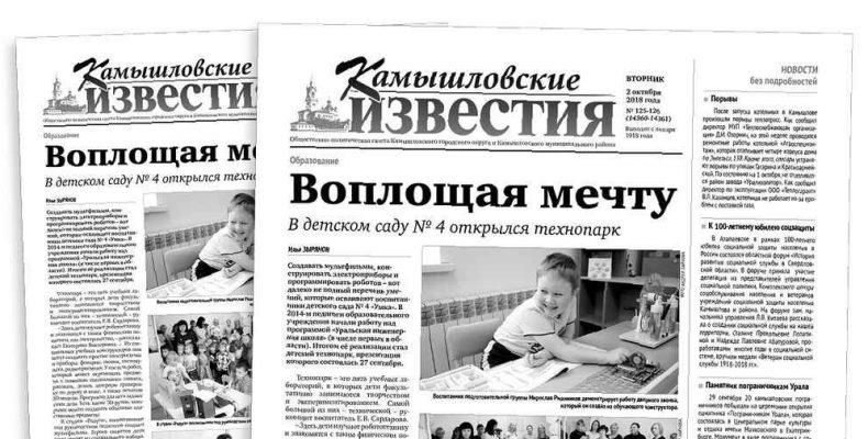 «Камышловские известия» 2 октября 2018 года