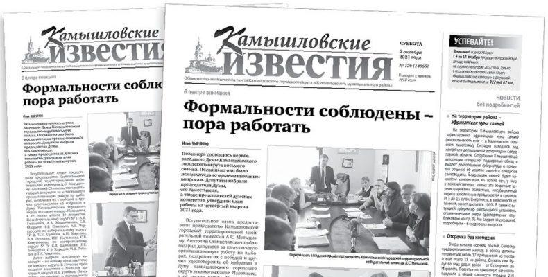 «Камышловские известия» 2 октября 2021 года