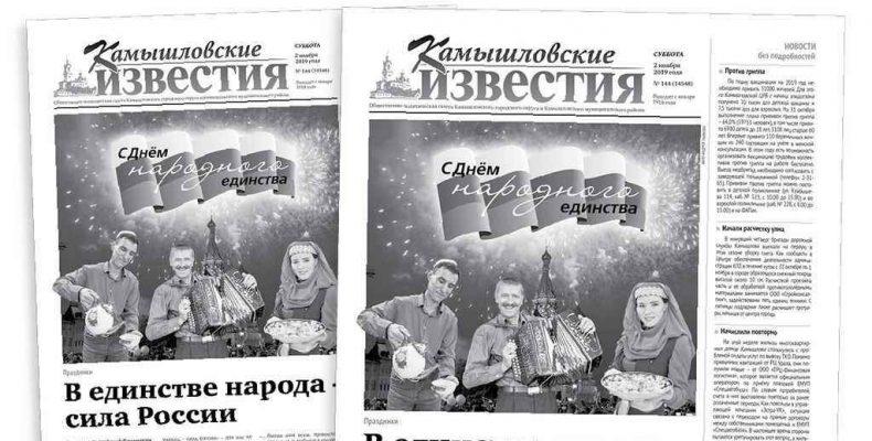 «Камышловские известия» 2 ноября 2019 года