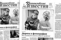 «Камышловские известия» № 155 от 2 декабря 2017 года