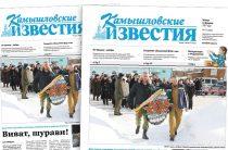«Камышловские известия» № 19 от 16 февраля 2017 года