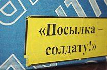 Акция «Посылка солдату»