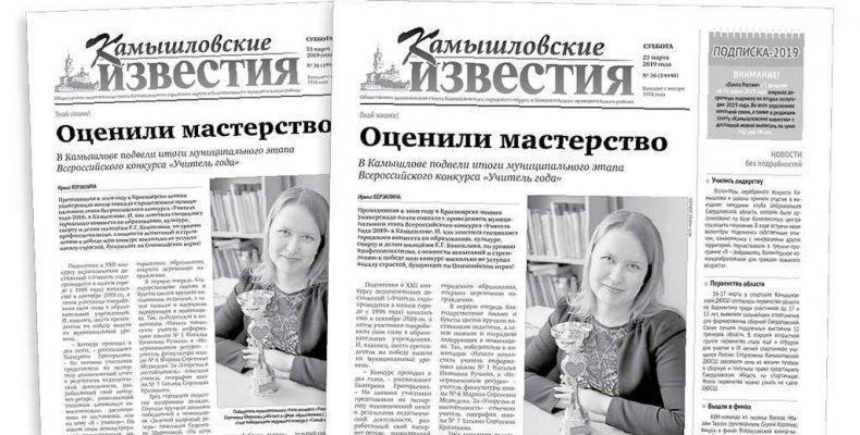 «Камышловские известия» 23 марта 2019 года