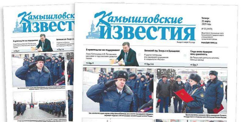 «Камышловские известия» 21 марта 2019 года