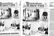 «Камышловские известия» 3 марта 2018 года