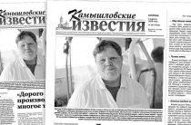 «Камышловские известия» 3 апреля 2018 года