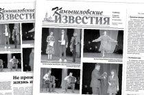 «Камышловские известия» 3 апреля 2021 года