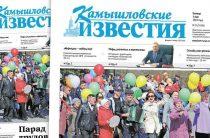 «Камышловские известия» 3 мая 2018 года