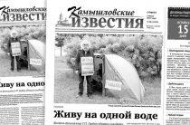 «Камышловские известия» № 68 от 3 июня 2017 года