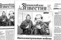 «Камышловские известия» 6 марта 2018 года