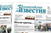 «Камышловские известия» 3 июня 2021 года