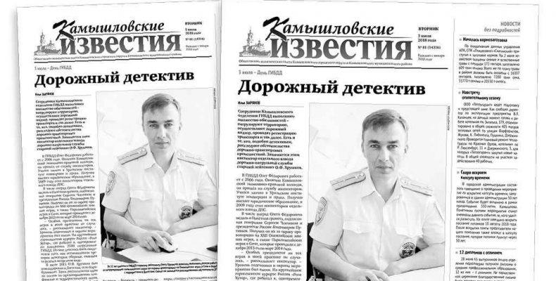 «Камышловские известия» 3 июля 2018 года