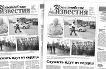 «Камышловские известия» 3 июля 2021 года