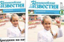 «Камышловские известия» № 97 от 3 августа 2017 года