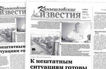 «Камышловские известия» 3 августа 2019 года