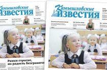 «Камышловские известия» 3 сентября 2020 года