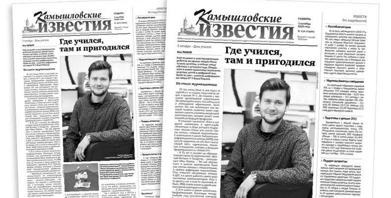 «Камышловские известия» 3 октября 2020 года