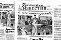 «Камышловские известия» 3 ноября 2018 года