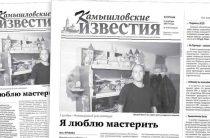 «Камышловские известия» 3 декабря 2019 года