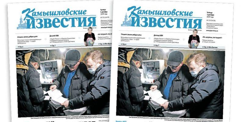 «Камышловские известия» 3 декабря 2020 года