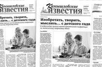 «Камышловские известия» 13 марта 2018 года