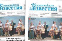 «Камышловские известия» 15 марта 2018 года