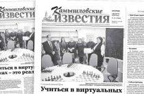 «Камышловские известия» 4 февраля 2020 года
