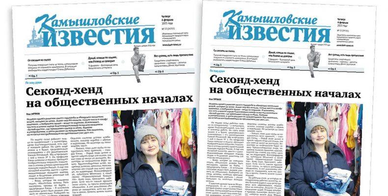 «Камышловские известия» 4 февраля 2021 года