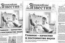 «Камышловские известия» № 25 от 4 марта 2017 года