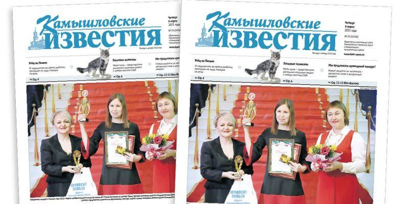 «Камышловские известия» 4 марта 2021 года
