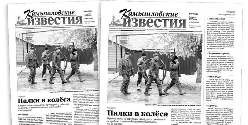 «Камышловские известия» № 39 от 4 апреля 2017 года