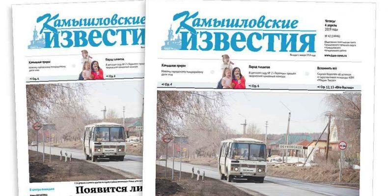 «Камышловские известия» 4 апреля 2019 года