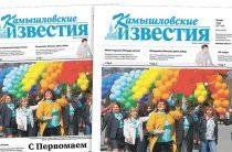 «Камышловские известия» № 54 от 4 мая 2017 года