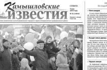 «Камышловские известия» 4 мая 2019 года
