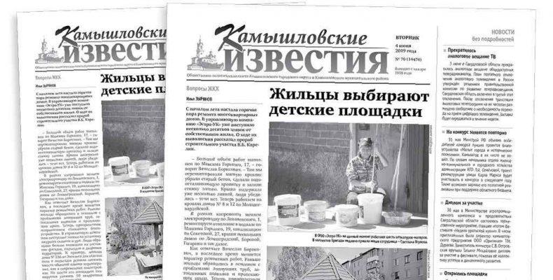 «Камышловские известия» 4 июня 2019 года
