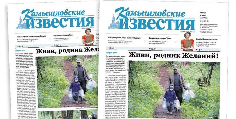 «Камышловские известия» 4 июня 2020 года