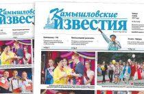 «Камышловские известия» 4 июля 2019 года