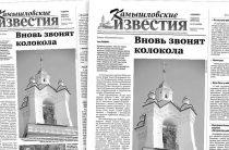 «Камышловские известия» 4 августа 2018 года