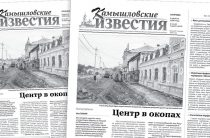 «Камышловские известия» 4 августа 2020 года