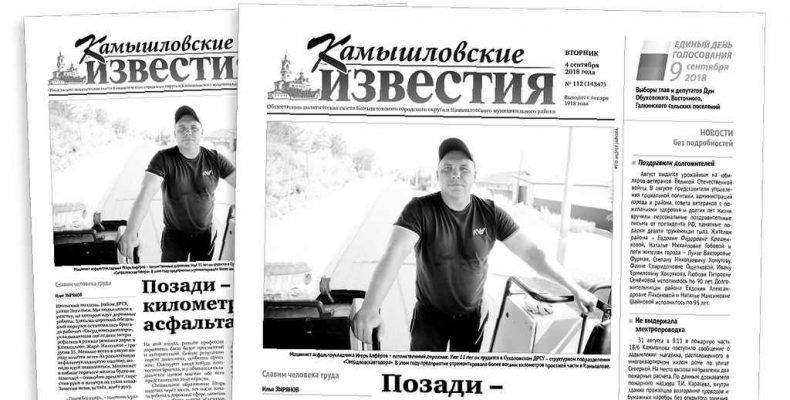«Камышловские известия» 4 сентября 2018 года