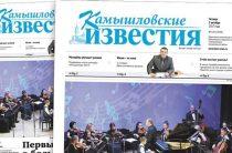 «Камышловские известия» № 128 от 5 октября 2017 года